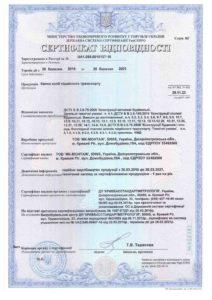 Сертификат БАЛКИ ПУТЕЙ ПОДВЕСНОГО ТРАНСПОРТА МК Монтаж