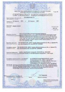 Сертификат ФЕРМЫ СТАЛЬНЫЕ МК Монтаж