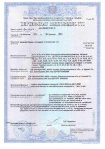 Сертификат МЕТАЛЛИЧЕСКИЕ ЛЕСТНИЦЫ, ПЛОЩАДКИ И ОГРАЖДЕНИЯ К НИМ МК Монтаж